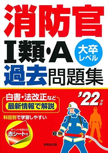 成美堂出版『消防官Ⅰ類・A過去問題集 '22年版』