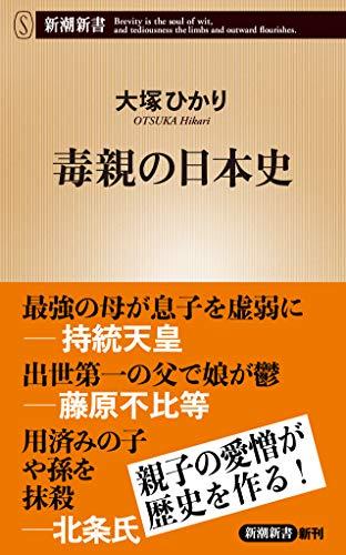 毒親の日本史 (新潮新書)