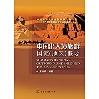 Chinese immigration tourist country (region) Summary (Road We Must Follow)(Chinese Edition)