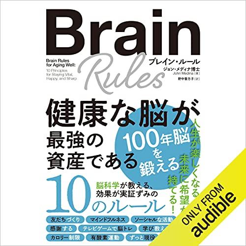 『ブレイン・ルール 健康な脳が最強の資産である』のカバーアート