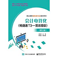 会计电算化(畅捷通T3-营改增版第2版职业教育财经类专业教学用书)