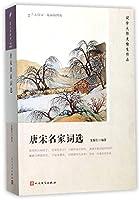 唐宋名家词选 龙榆生 著 人民文学出版社