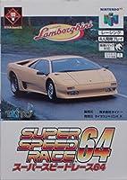 スーパースピードレース64