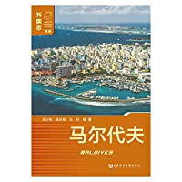 Zhou Zhi (New Version): Maldives (Second Edition)(Chinese Edition)