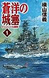 蒼洋の城塞1 ドゥリットル邀撃 (C★NOVELS)