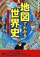 地図でわかる世界史 (青春文庫 れ- 34)