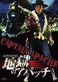 ウルトラプライス版 地獄のアパッチ HDマスター版《数量限定版》[DVD]