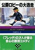 公爵ロビーの大逃走 (サンケイ文庫―海外ノベルス・シリーズ)