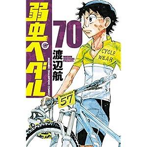 """弱虫ペダル 70 (少年チャンピオン・コミックス)"""""""