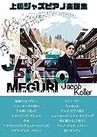 ピアノソロ 上級 ジャズピアノ巡り ダイナミックジャズピアノアレンジ/ジェイコブ・コーラー