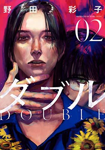 ダブル(2) (ヒーローズコミックス ふらっと)