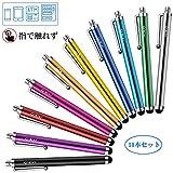 10本セットタッチペン MEKO 指で触れずペン スマートフォン タブレット スタイラスペン iPad iPhone Android 10本セット タッチパネル触れず対策