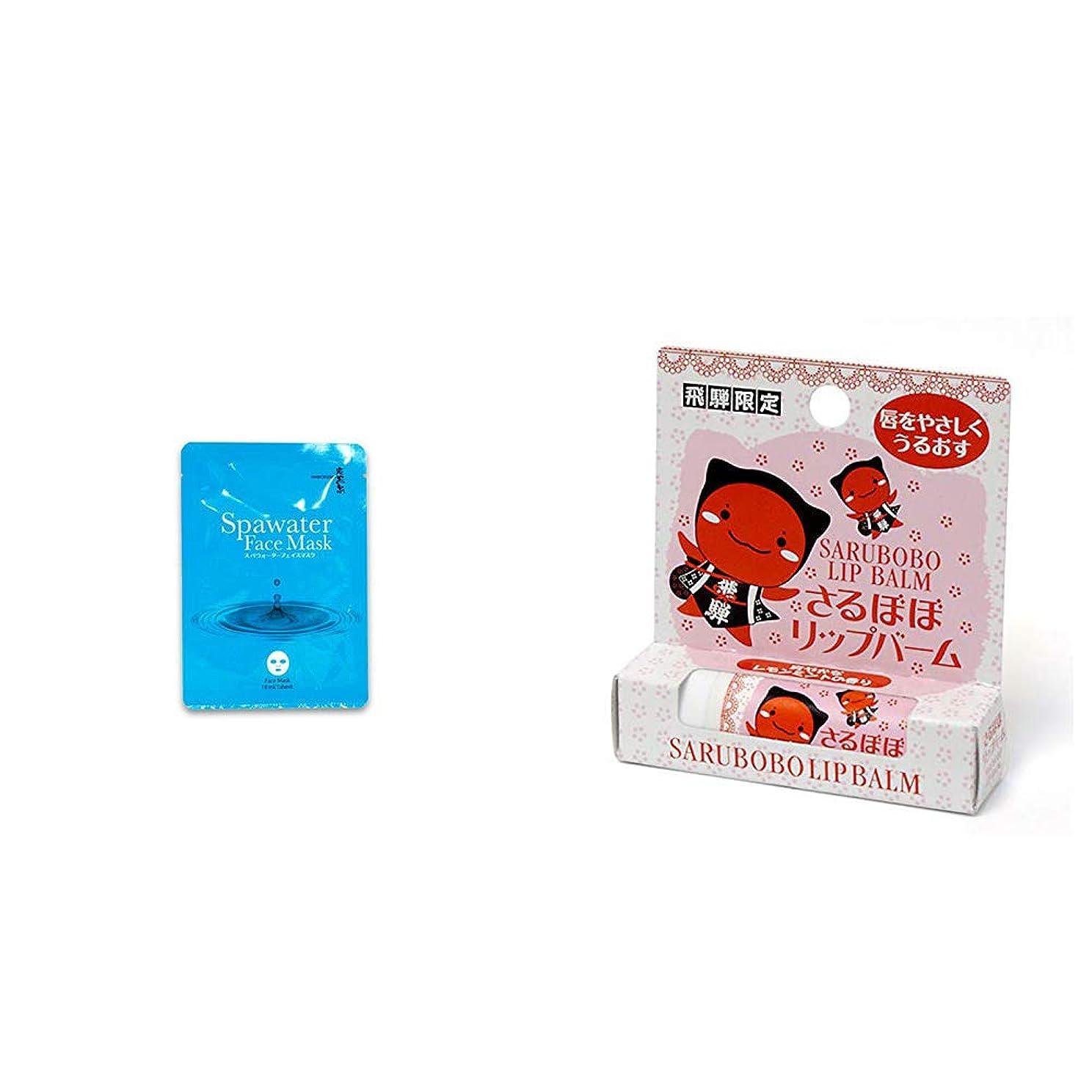香水キュービック受粉者[2点セット] ひのき炭黒泉 スパウォーターフェイスマスク(18ml×3枚入)?さるぼぼ リップバーム(4g)