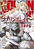 ゴブリンスレイヤー TRPG (GA文庫)