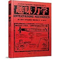 Fun Mechanics(Chinese Edition)