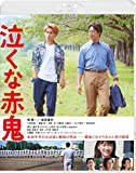 泣くな赤鬼 [Blu-ray] image