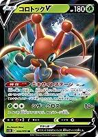 ポケモンカードゲーム PK-S5R-004 コロトックV RR