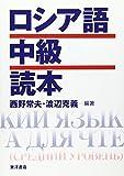 ロシア語中級読本