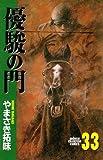 優駿の門(33) (少年チャンピオン・コミックス)