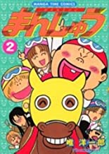 まんしゅう 2 (まんがタイムコミックス)