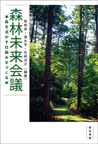 森林未来会議―森を活かす仕組みをつくるの詳細を見る