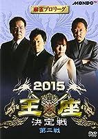 麻雀プロリーグ 2015王座決定戦 第二戦 [DVD]