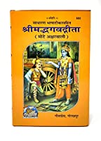 Shrimad Bhagavad Gita - with Hindi translation (code 502)