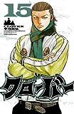 クローバー 15 (少年チャンピオン・コミックス)