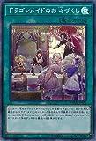 遊戯王 DBMF-JP023 ドラゴンメイドのお心づくし (日本語版 スーパーレア) デッキビルドパック ミスティック・ファイターズ