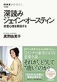 深読みジェイン・オースティン 恋愛心理を解剖する NHKブックス