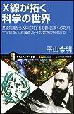X線が拓く科学の世界 (サイエンス・アイ新書)