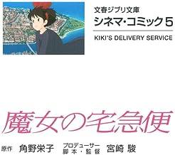 シネマ・コミック5 魔女の宅急便 (文春ジブリ文庫)