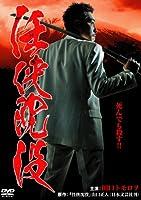 任侠沈没 [DVD]
