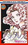 アンタレス〜明治時代の鹿鳴館に輝いた赤い星〜 (白泉社レディース・コミックス)
