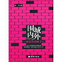 Both inside and outside the siege: Notes of a marriage counselor(Chinese Edition)
