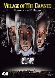 光る眼 [DVD]