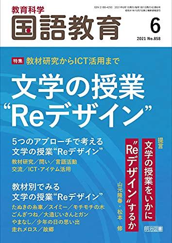 """教育科学 国語教育 2021年 06月号 (教材研究からICT活用まで 文学の授業""""Reデザイン"""")"""