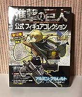 未使用・ 進撃の巨人 月刊 進撃の巨人 公式フィギュアコレクション Vol.5 アルミン・アルレルト