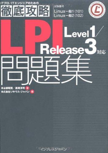 徹底攻略LPI 問題集 Level1/Release3 対応 (ITプロ/ITエンジニアのための徹底攻略)