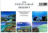 沖縄・宮古島 海の風景 暑中見舞い ポストカード(5枚セット)写真家 上西重行|アイランドメッセージ Collection 6