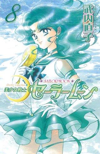 美少女戦士セーラームーン新装版(8) (KCデラックス)