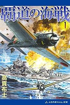 [高貫 布士]の覇道の海戦(1)