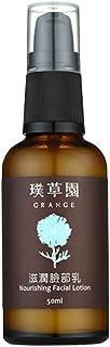 オーガニック 乳液 GRANGE(グレンジ) ナリッシュフェイシャルローション 50ml 「 高保湿 無添加 」