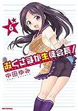 おくさまが生徒会長! 6 (IDコミックス REXコミックス)