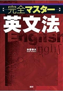 [米原幸大]の完全マスター英文法