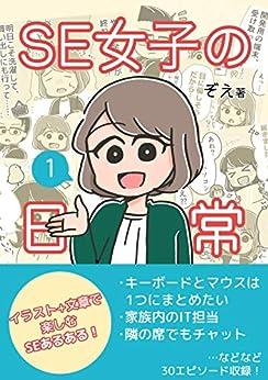 [ぞえ]のSE女子の日常(1) (グッドバイブス eBooks)