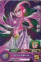 ドラゴンボールヒーローズ PUMS5-07 魔人ブウ:純粋 ブースターパック -限界突破の究極戦士-
