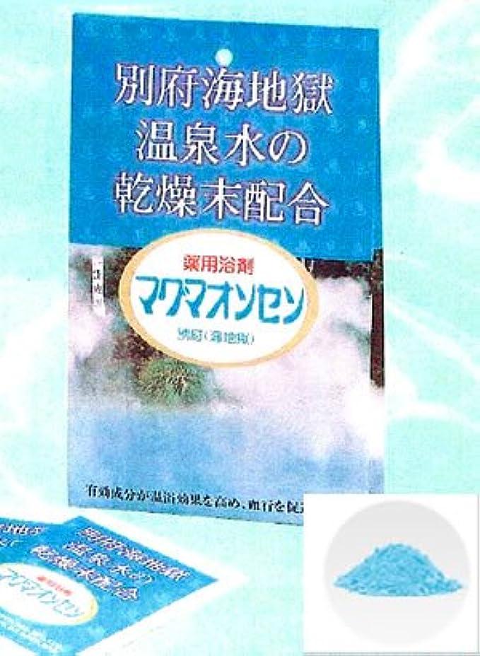 感謝する隠されたタイムリーなマグマオンセン 別府 海地獄(15g×5包)(医薬部外品)