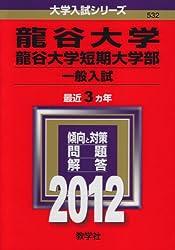 龍谷大学・龍谷大学短期大学部(一般入試) (2012年版 大学入試シリーズ)・赤本・過去問