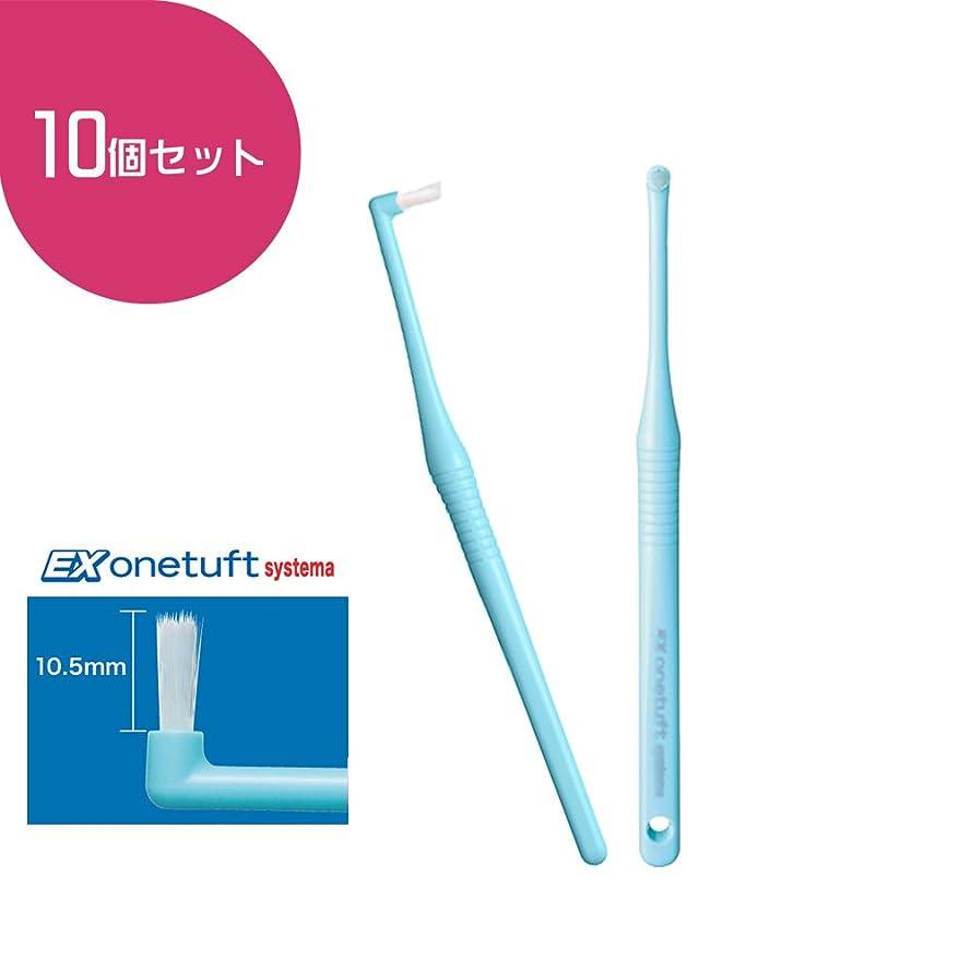太平洋諸島放棄された振幅ライオン デント EX ワンタフト 歯ブラシ onetuft 10本 (Systema, おまかせ)